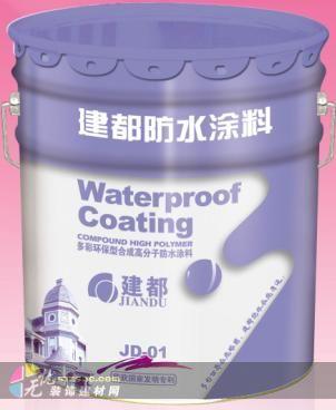型多彩环保节能高分子防水防腐涂料-溶剂型防水涂料